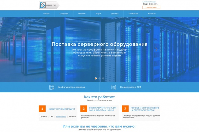 Дизайн блока Landing page 84 - kwork.ru