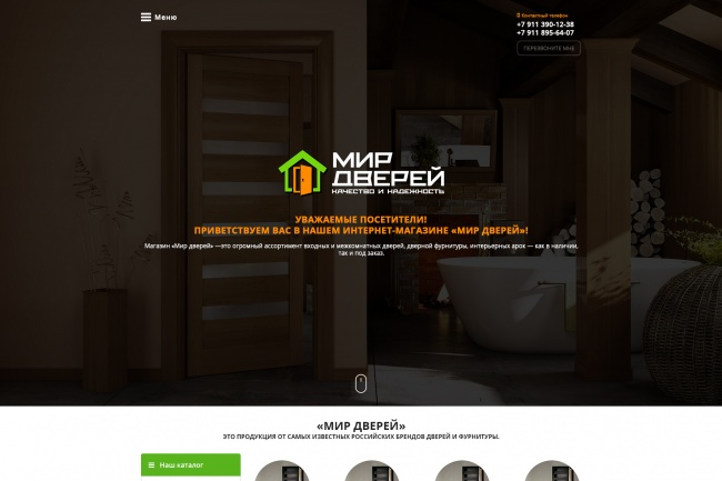 Дизайн блока Landing page 80 - kwork.ru