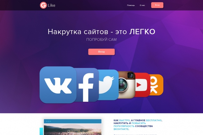 Дизайн блока Landing page 79 - kwork.ru