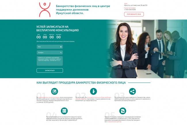 Дизайн блока Landing page 78 - kwork.ru