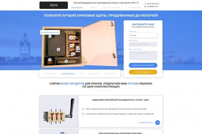 Дизайн блока Landing page 77 - kwork.ru
