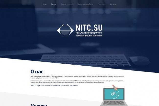 Дизайн блока Landing page 75 - kwork.ru