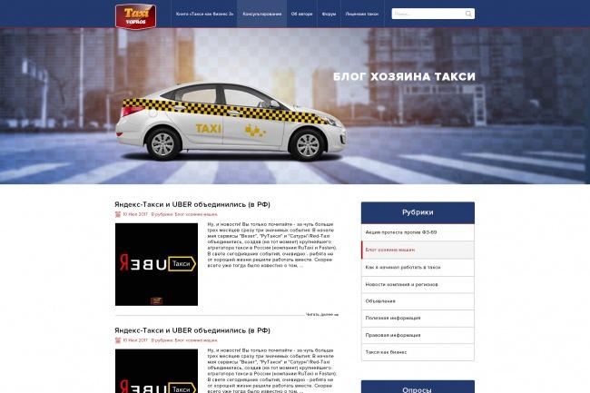 Дизайн блока Landing page 74 - kwork.ru