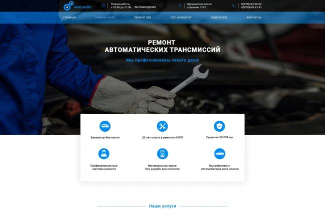 Дизайн блока Landing page 73 - kwork.ru