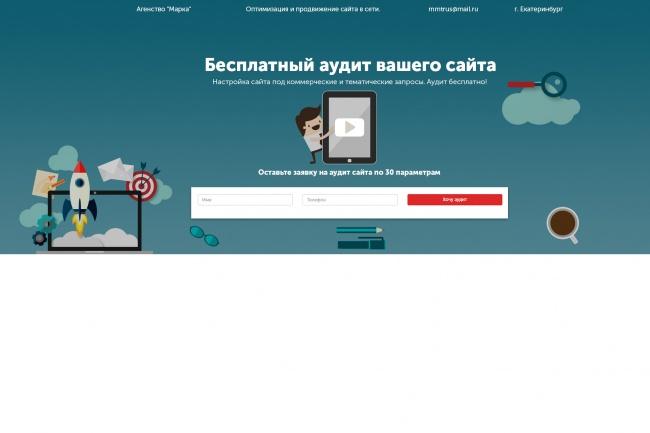 Дизайн блока Landing page 72 - kwork.ru