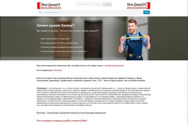 Дизайн блока Landing page 71 - kwork.ru