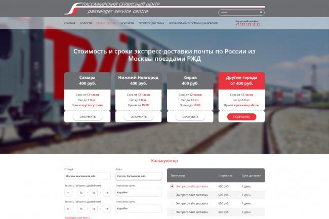 Дизайн блока Landing page 70 - kwork.ru