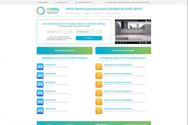 Дизайн блока Landing page 68 - kwork.ru