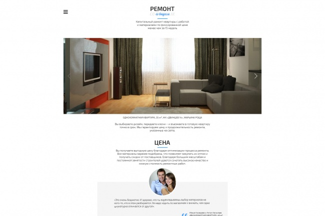 Дизайн блока Landing page 66 - kwork.ru