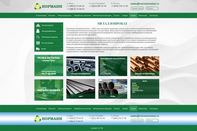 Дизайн блока Landing page 63 - kwork.ru