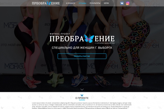 Дизайн блока Landing page 59 - kwork.ru