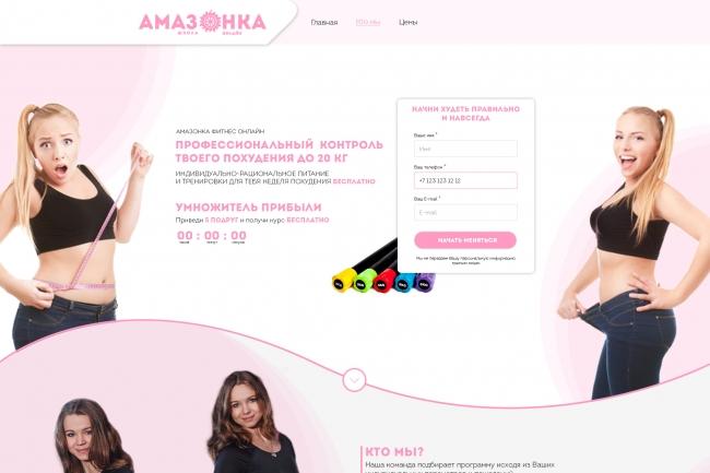 Дизайн блока Landing page 56 - kwork.ru