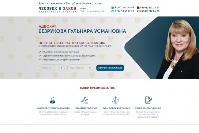 Дизайн блока Landing page 54 - kwork.ru