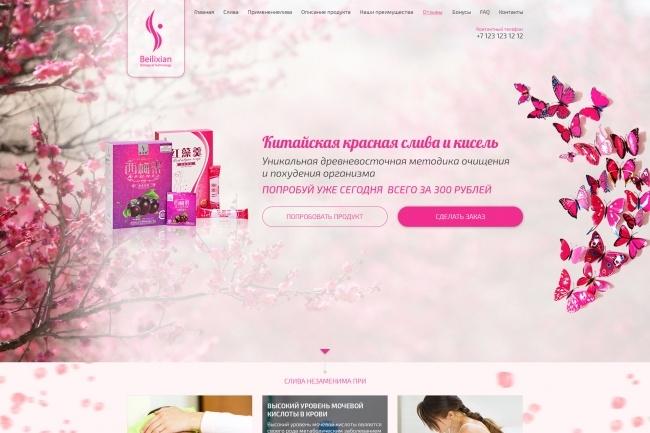 Дизайн блока Landing page 53 - kwork.ru