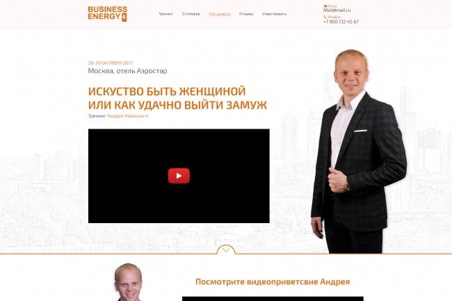 Дизайн блока Landing page 50 - kwork.ru