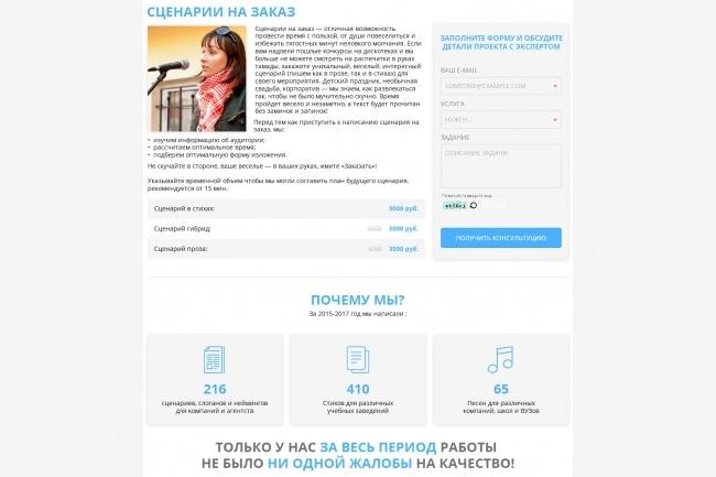 Дизайн блока Landing page 49 - kwork.ru