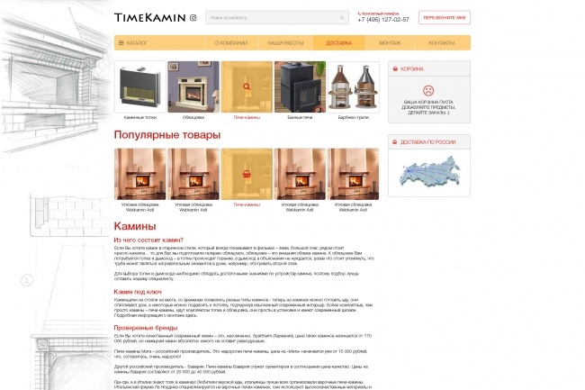 Дизайн блока Landing page 46 - kwork.ru