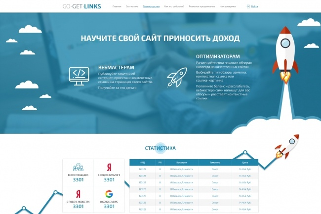 Дизайн блока Landing page 42 - kwork.ru