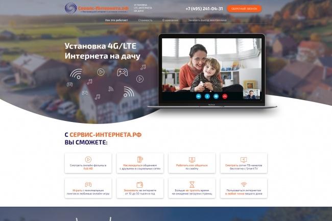 Дизайн блока Landing page 40 - kwork.ru