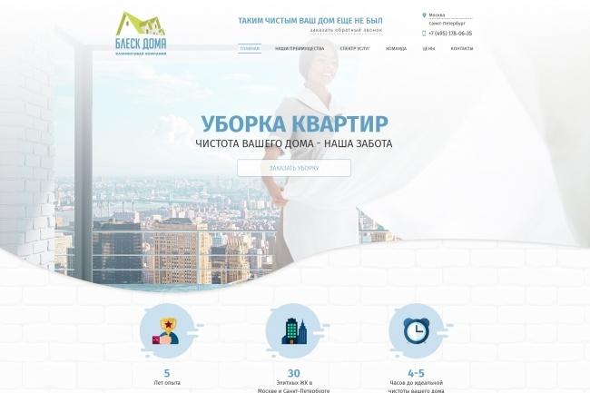 Дизайн блока Landing page 37 - kwork.ru