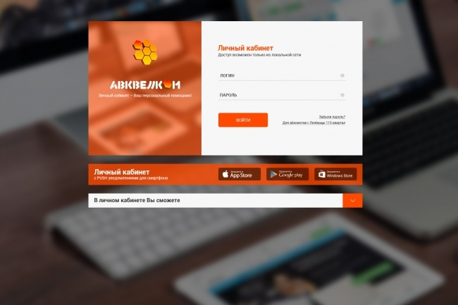 Дизайн блока Landing page 31 - kwork.ru