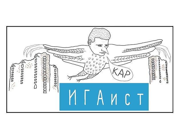Быстро нарисую веселые иллюстрации 15 - kwork.ru