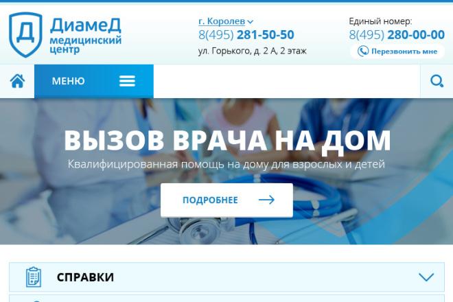 Сделаю верстку любой сложности 73 - kwork.ru