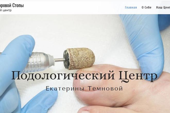 Создам типовой сайт компании 1 - kwork.ru