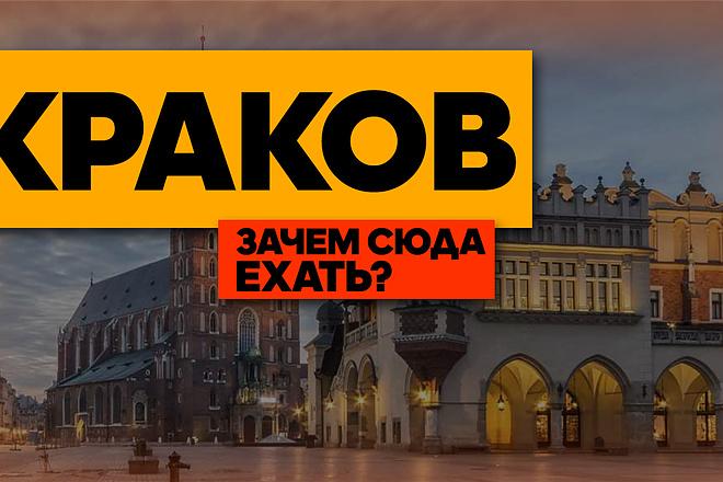 Креативные превью картинки для ваших видео в YouTube 55 - kwork.ru