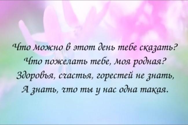 Видеопоздравление для близких и родных. Поздравьте красиво 4 - kwork.ru