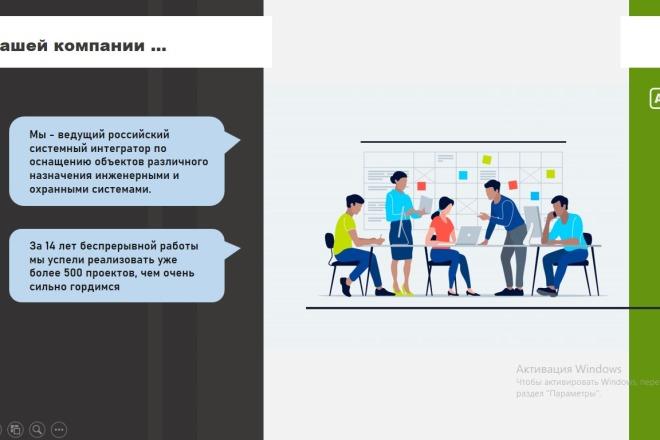 Презентация в Power Point, Photoshop 46 - kwork.ru
