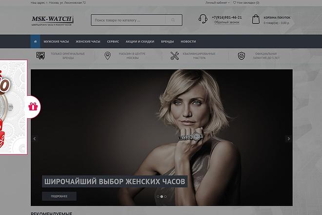 Сделаю интернет-магазин 14 - kwork.ru