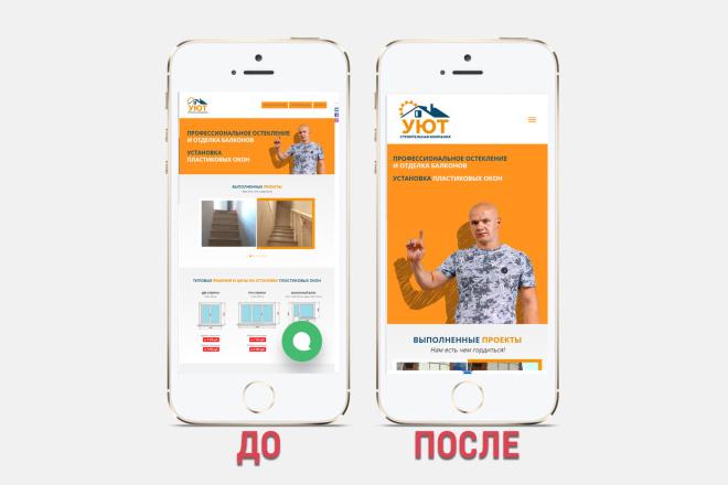 Адаптация сайта под все разрешения экранов и мобильные устройства 59 - kwork.ru