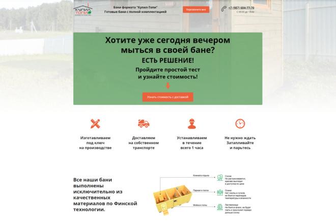 Квиз-лендинг под ключ 14 - kwork.ru