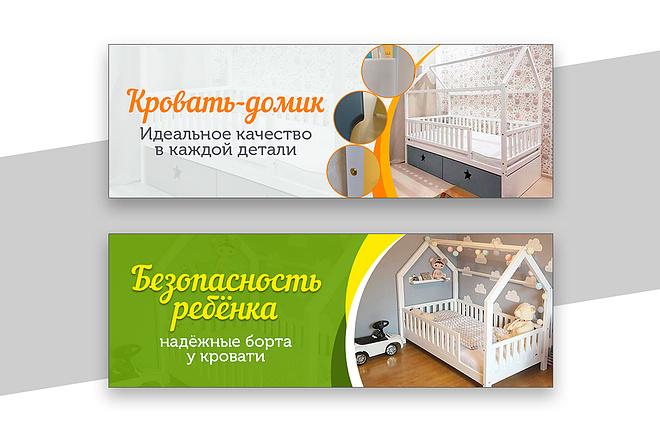 2 баннера для сайта 93 - kwork.ru