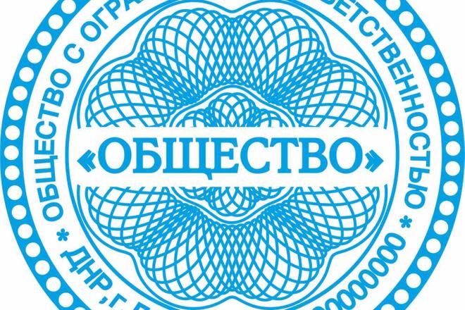 Разработка и отрисовка в векторе макетов клише печатей и штампов 3 - kwork.ru