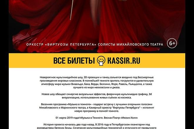 Сверстаю страницу на html + css по PSD макету 17 - kwork.ru