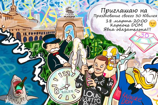 Рисунки и иллюстрации 9 - kwork.ru