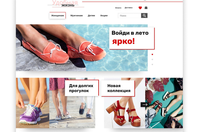 Дизайн интернет-магазина 1 - kwork.ru