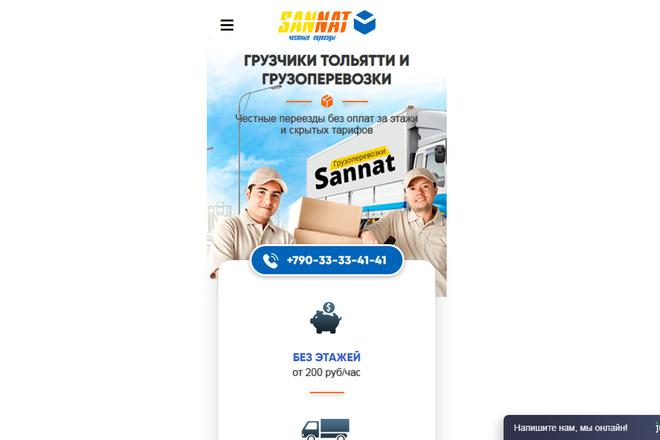 Профессионально и недорого сверстаю любой сайт из PSD макетов 73 - kwork.ru