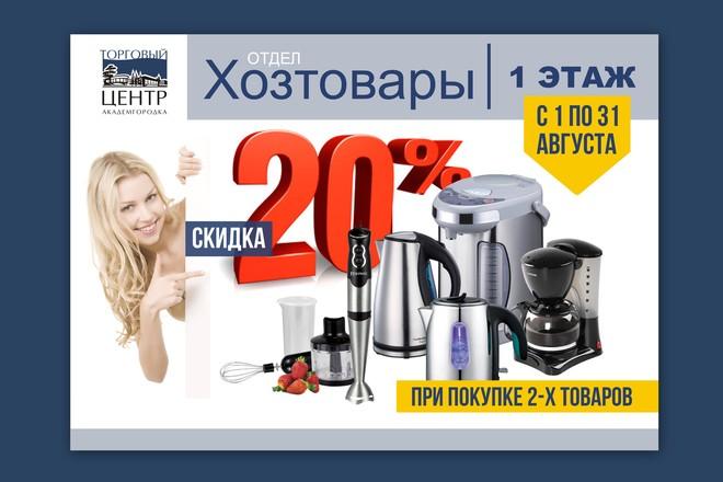 Дизайн плакаты, афиши, постер 66 - kwork.ru