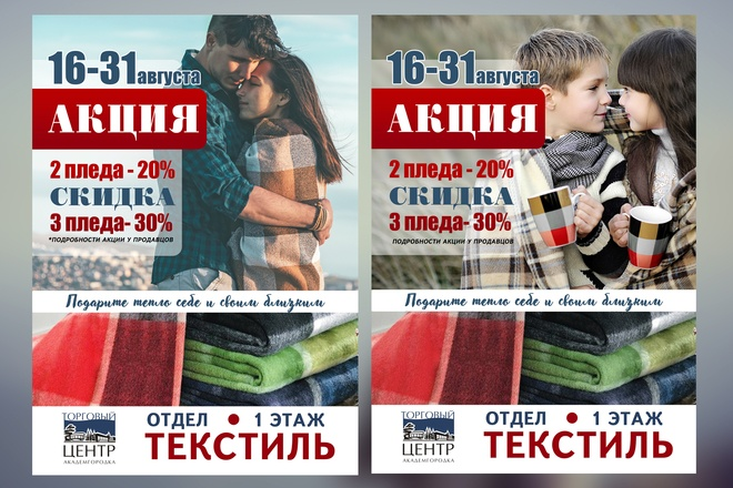 Дизайн плакаты, афиши, постер 63 - kwork.ru