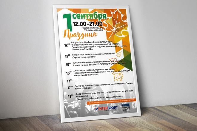 Дизайн плакаты, афиши, постер 56 - kwork.ru