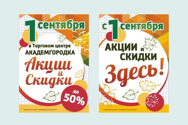 Дизайн плакаты, афиши, постер 55 - kwork.ru
