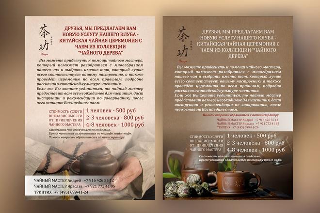 Дизайн плакаты, афиши, постер 60 - kwork.ru