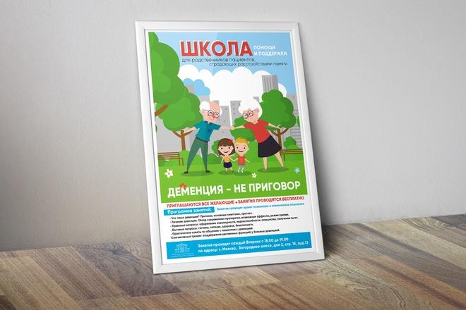Дизайн плакаты, афиши, постер 53 - kwork.ru