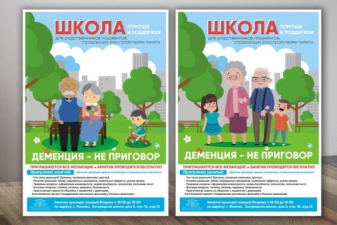 Дизайн плакаты, афиши, постер 52 - kwork.ru