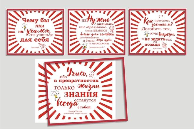 Дизайн плакаты, афиши, постер 57 - kwork.ru