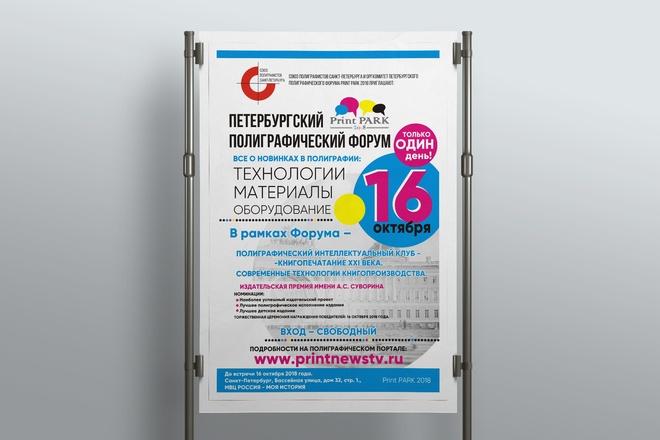Дизайн плакаты, афиши, постер 48 - kwork.ru