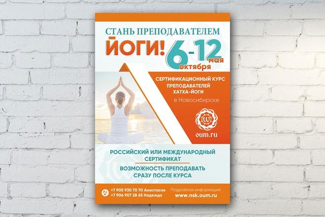 Дизайн плакаты, афиши, постер 50 - kwork.ru